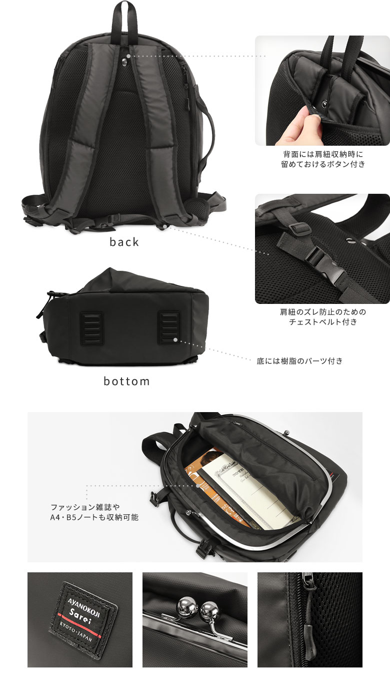 AYANOKOJI Sarei HOMME がま口2WAYリュック(M) 背面には肩紐収納時に留めておけるボタン付き。肩紐のズレ防止のためのチェストベルト付き。底には樹脂のパーツ付き。ファッション雑誌やA5・B5ノートも収納可能。