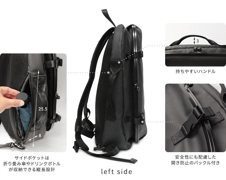 AYANOKOJI Sarei HOMME がま口2WAYリュック 左サイドのサイドポケットは折り畳み傘やドリンクボトルが収納できる縦長設計です。持ちやすいハンドルは高さ3cm。 安全性にも配慮した開き防止のバックル付きです。