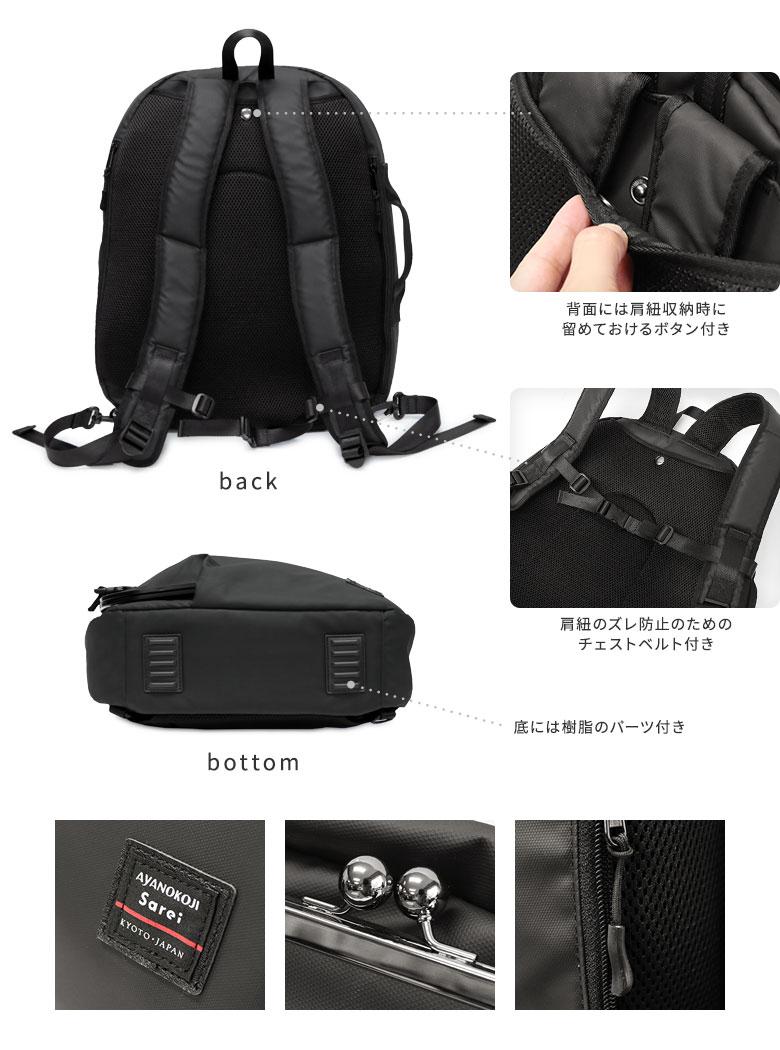 AYANOKOJI Sarei HOMME がま口2WAYリュック 背面には肩紐収納時に留めておけるボタン付き。肩紐のズレ防止のためのチェストベルト付き。底には樹脂のパーツ付き。