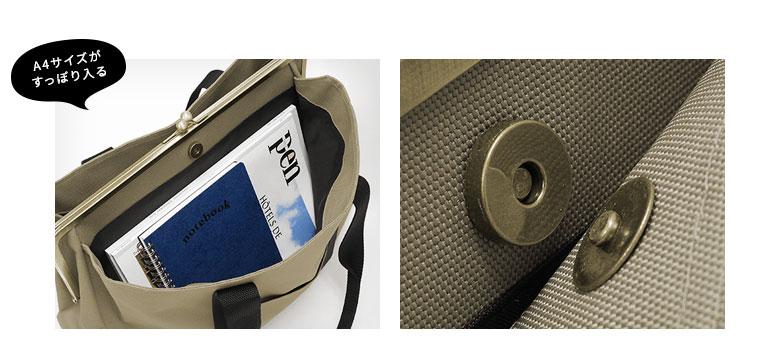 AYANOKOJI Sarei がま口スクエアトートバッグ(L) A4サイズがすっぽり入る大きさがあり、マグネットホックが付いているので、安心です。