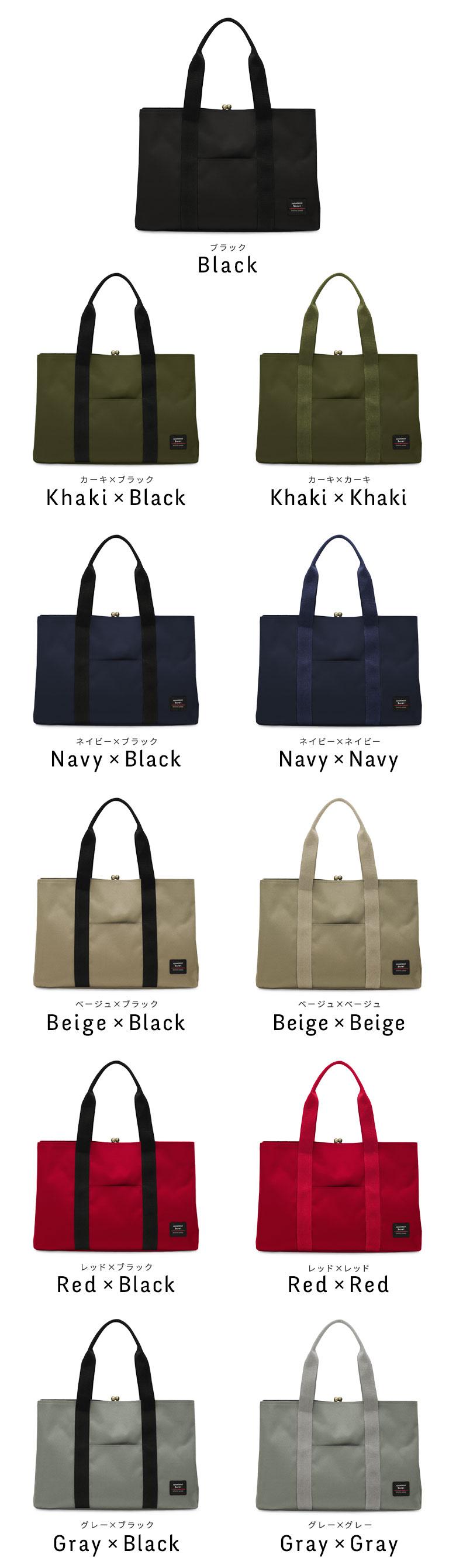AYANOKOJI Sarei がま口スクエアトートバッグ(L) カジュアルにオールシーズン使える、ユニセックスなカラーをご用意。Black(ブラック) Khaki(カーキ) Navy(ネイビー) Beige(ベージュ) Red(レッド) Gray(グレー)