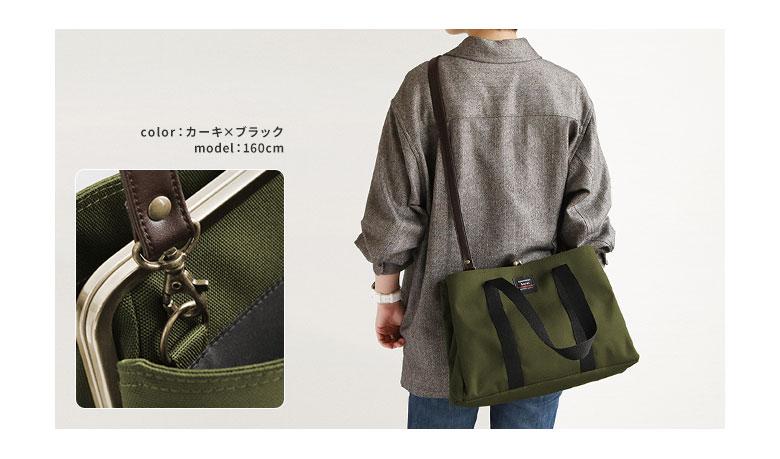 AYANOKOJI Sarei がま口スクエアトートバッグ(M) ショルダーベルト使用時