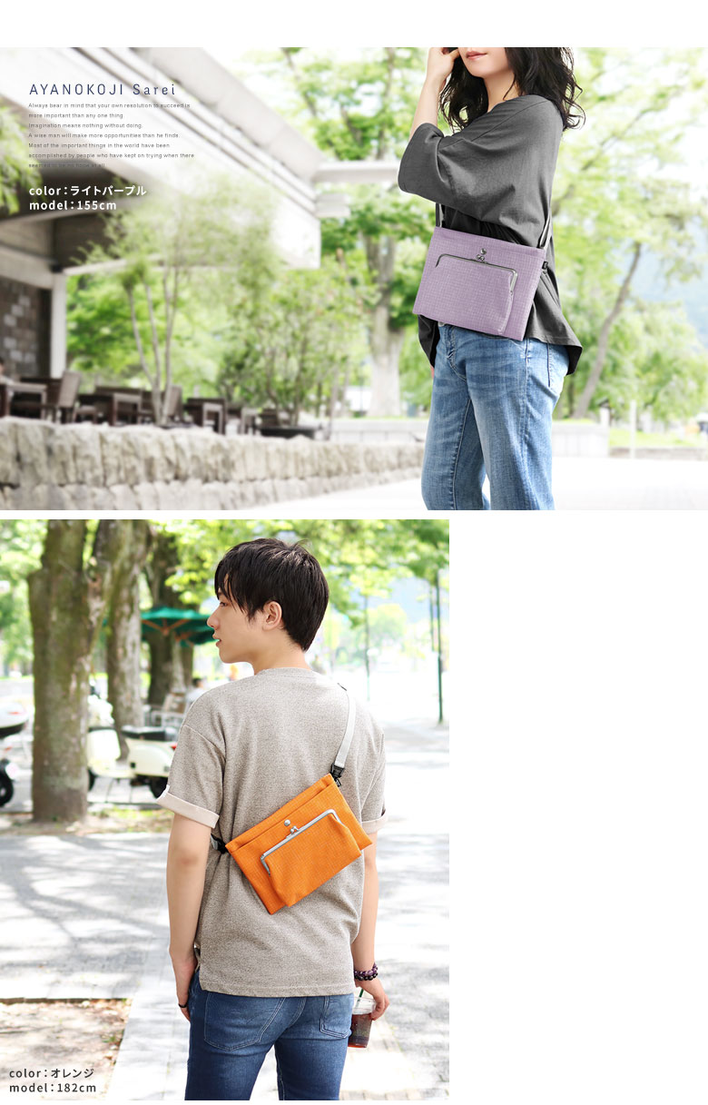 AYANOKOJI Sarei がま口ポケット付きサコッシュ ライトパープル オレンジ(ロケ地 京都)