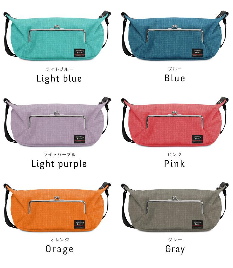 AYANOKOJI Sarei がま口ポケット付き斜め掛けショルダーバッグ ほんのりトロピカルで柔らかな印象のカラーを中心にラインナップ。Light blue(ライトブルー) Blue(ブルー) Light purple(ライトパープル) Pink(ピンク) Orage(オレンジ) Gray(グレー)