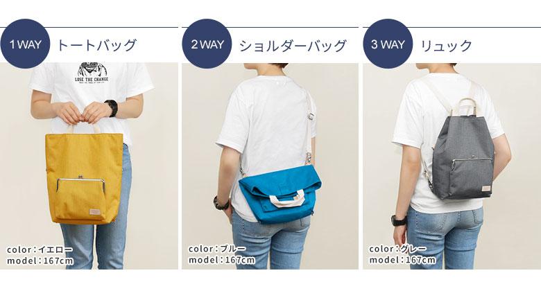 AYANOKOJI Sarei がま口ポケット付き3WAYトートバッグ 紐を付け替えて3スタイルアレンジ