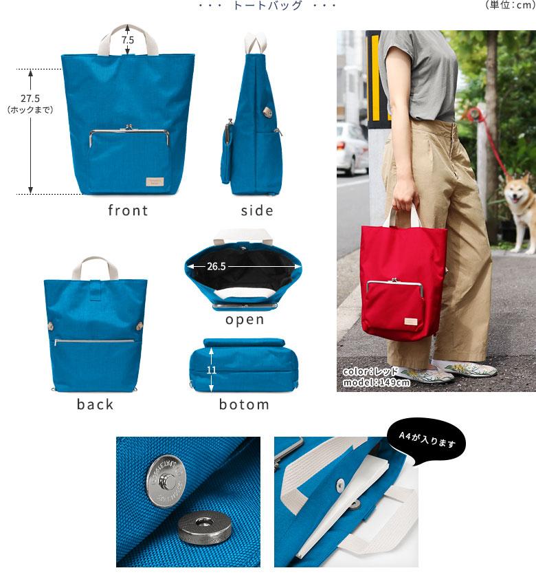 AYANOKOJI Sarei がま口ポケット付き3WAYトートバッグ 紐を付け替えて3スタイルアレンジ トートバッグ