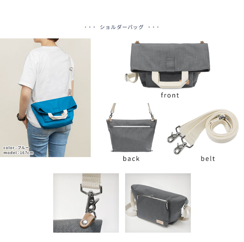 AYANOKOJI Sarei がま口ポケット付き3WAYトートバッグ 紐を付け替えて3スタイルアレンジ ショルダーバッグ