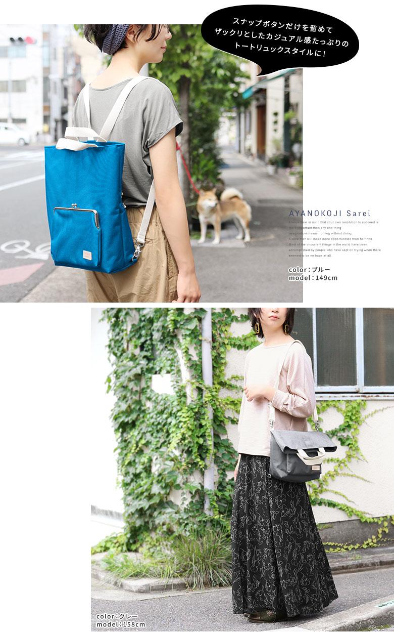 AYANOKOJI Sarei がま口ポケット付き3WAYトートバッグ ブルー グレー (ロケ地 京都)
