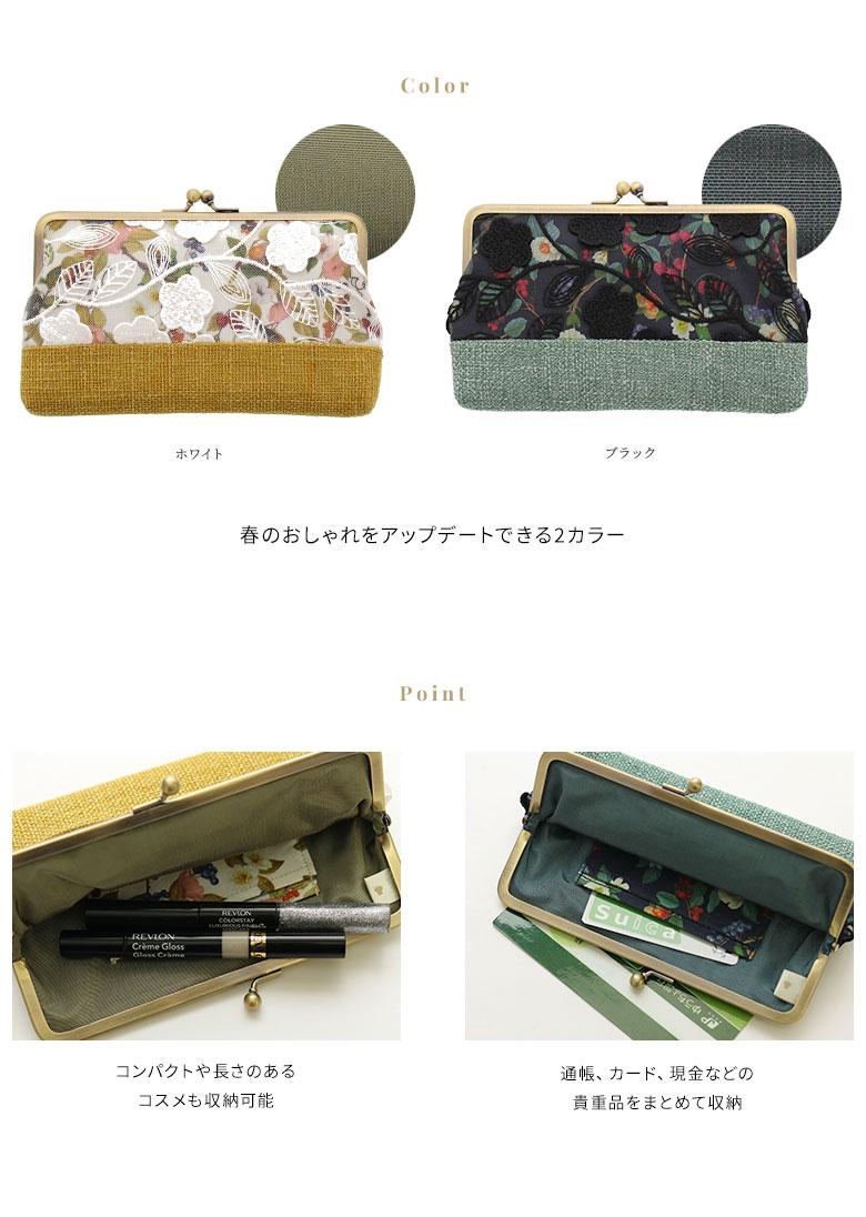 AYANOKOJI TokiMeki フルールレースシリーズ 6寸がま口平ポーチ COLOR ホワイト ブラック 春のおしゃれをアップデートできる2カラー point コンパクトや長さのあるコスメも収納可能 通帳、カード、現金などの貴重品をまとめて収納