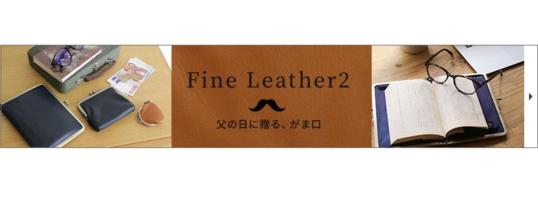 Fine Leather2シリーズ カテゴリーページへ