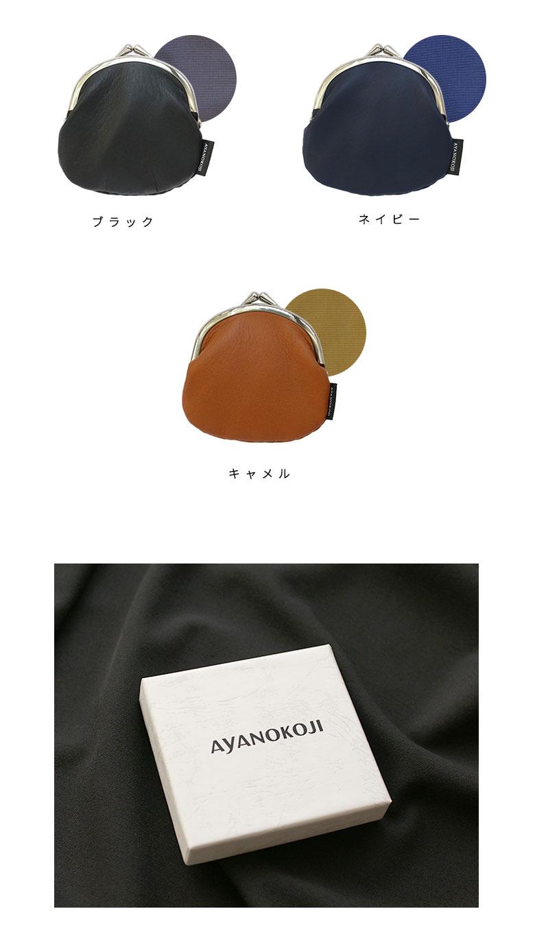 Fine Leather2シリーズ スマートコインケース カラバリ キャメル、ネイビー、ブラック