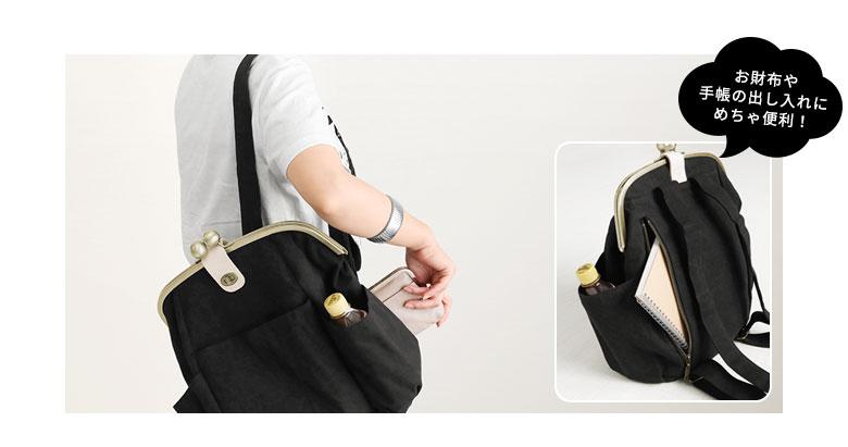 がまぽちゃリュック ヴィンテージダック POINT 貫通仕様のファスナーがあるので、がま口を開けずにバッグの中の物を出し入れできます。