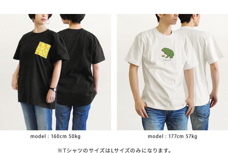 AYANOKOJI オリジナルTシャツ 創業記念 モデル着用イメージ ポケ付きゆるT(にこ玉イエロー) ポケ付きゆるT(唐草ミドリ)