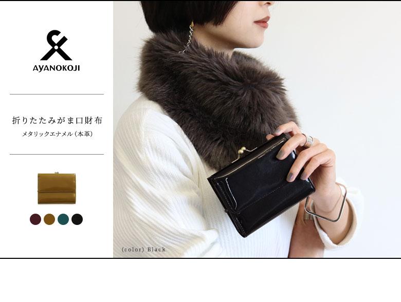 AYANOKOJI X(あやの小路 イックス) 折りたたみがま口財布 メタリックエナメル(本革) メインイメージ