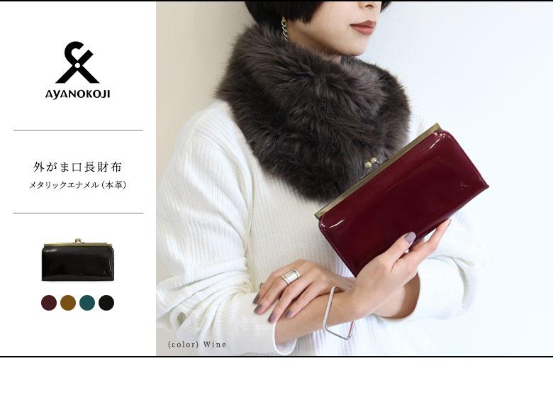AYANOKOJI X(あやの小路 イックス) 外がま口長財布 メタリックエナメル(本革) メインイメージ