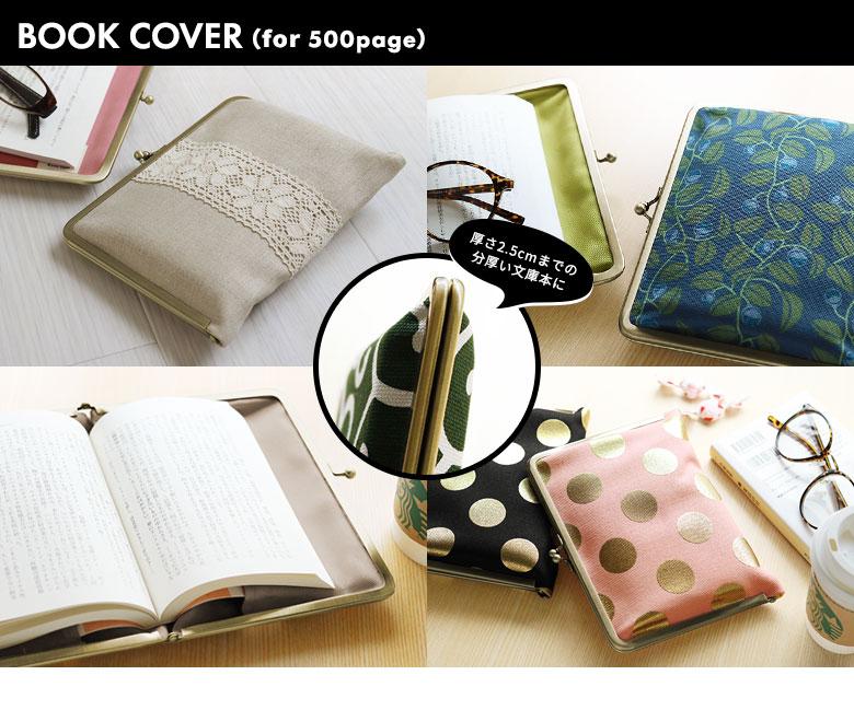 がま口ブックカバー 500ページ用 メインイメージ