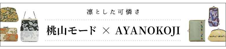 紅白段桜花文摺箔(こうはくだんおうかもんすりはく) カテゴリーページへ