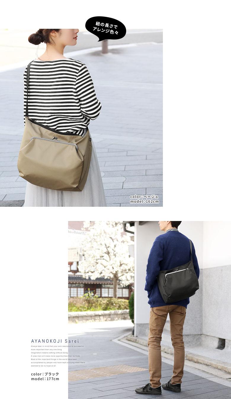 AYANOKOJI Sarei がま口ポケット付きエディターズバッグ モデルコーディネートイメージ ベージュ ブラック (ロケ地 京都)