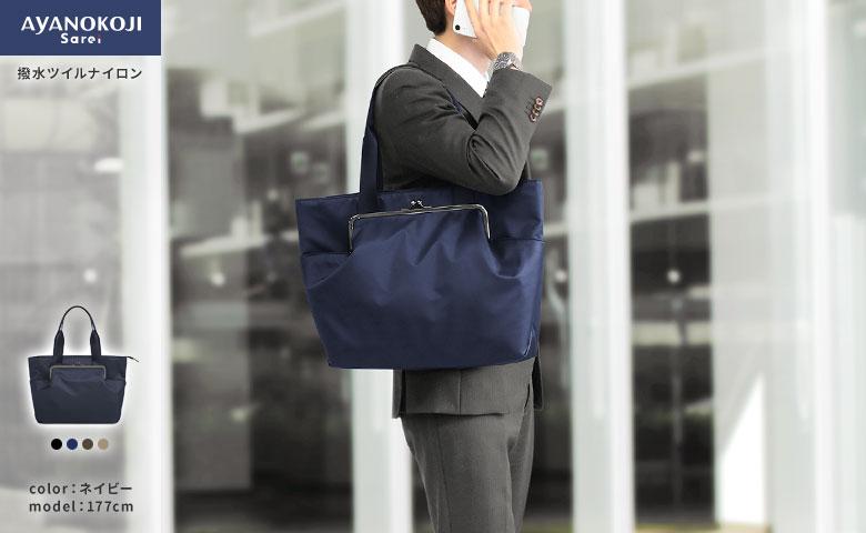 AYANOKOJI Sarei がま口ポケット付きビジネストートバッグ メインイメージ ネイビー
