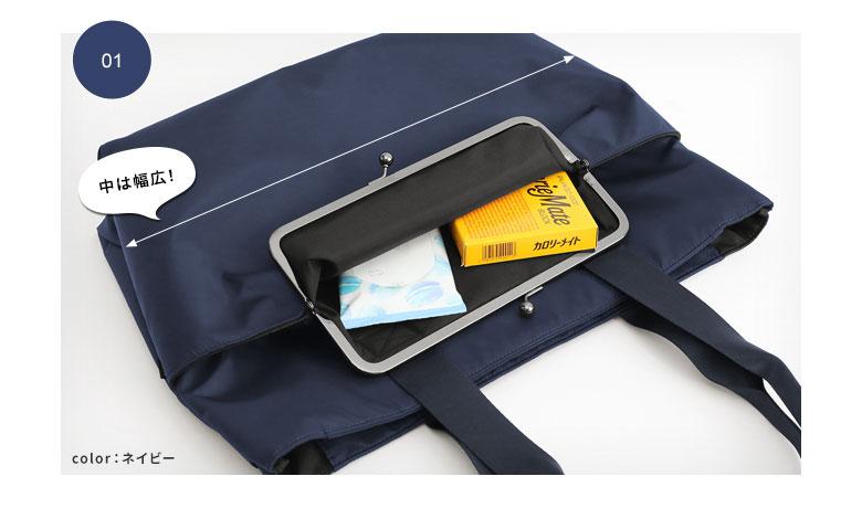 AYANOKOJI Sarei がま口ポケット付きビジネストートバッグ がま口ポケット説明