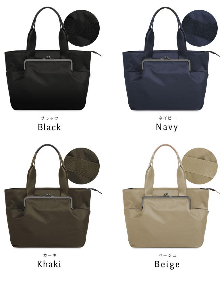 AYANOKOJI Sarei がま口ポケット付きビジネストートバッグ ビジネスにもカジュアルにも合わせやすい4カラーをご用意。・ブラック・ネイビー・カーキ・ベージュ