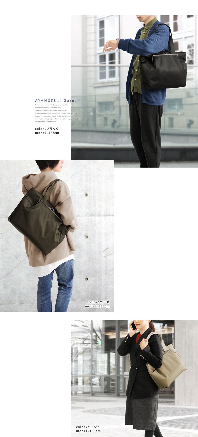 AYANOKOJI Sarei がま口ポケット付きビジネストートバッグ モデルコーディネートイメージ ベージュ ブラック (ロケ地 京都)