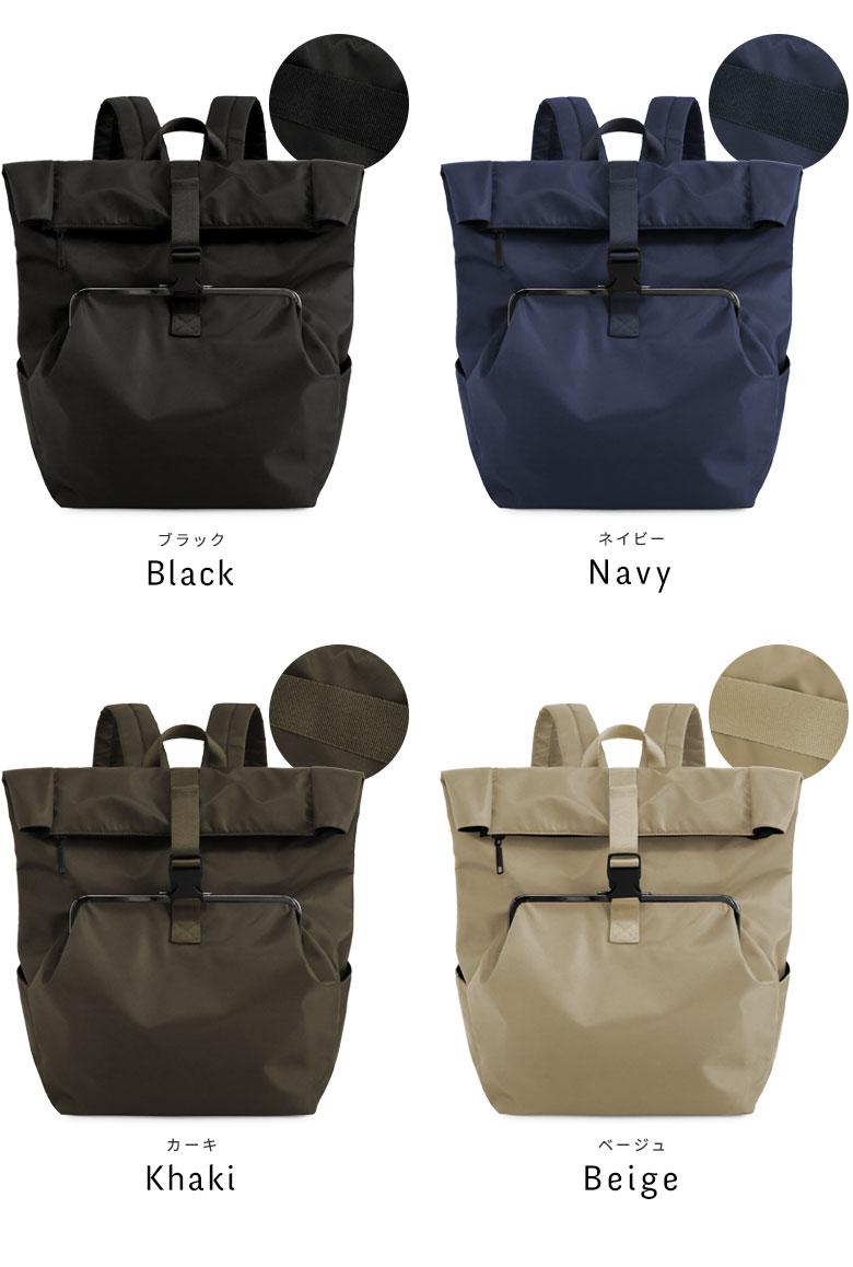 AYANOKOJI Sarei がま口ポケット付きロールリュック ビジネスにもカジュアルにも合わせやすい4カラーをご用意。・ブラック・ネイビー・カーキ・ベージュ
