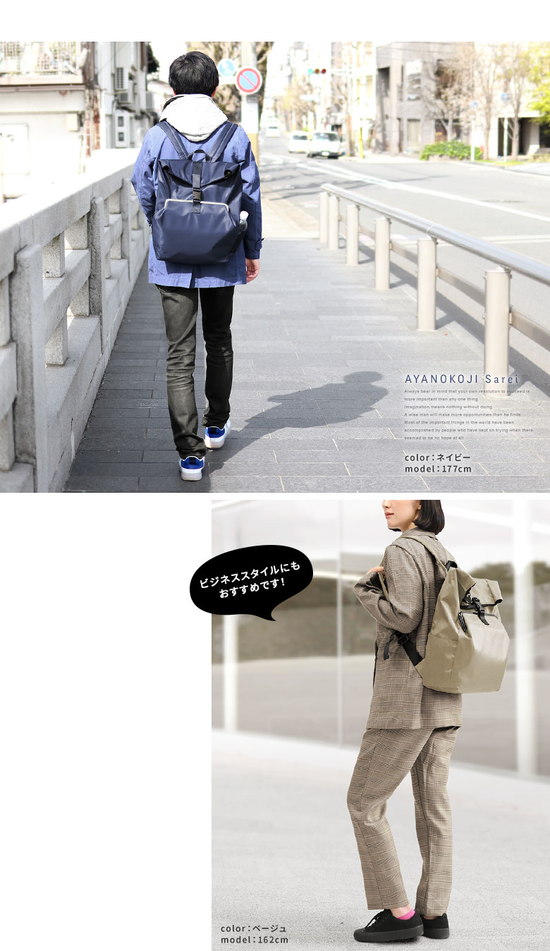 AYANOKOJI Sarei がま口ポケット付きロールリュック モデルコーディネートイメージ ネイビー ベージュ (ロケ地 京都)