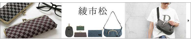 綾市松 カテゴリーページへ