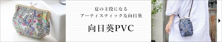 向日葵PVC カテゴリーページへ