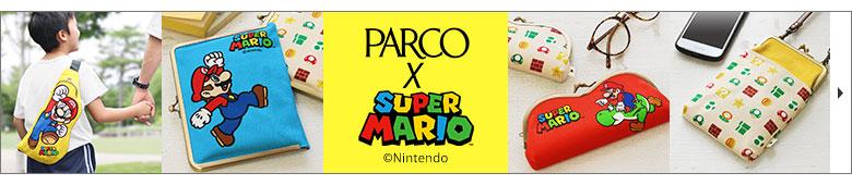 パルコ×スーパーマリオ コラボアイテム カテゴリーページへ