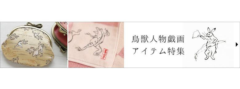 鳥獣戯画 カテゴリーページへ