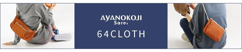 64CLOTH(ロクヨンクロス) カテゴリーページへ