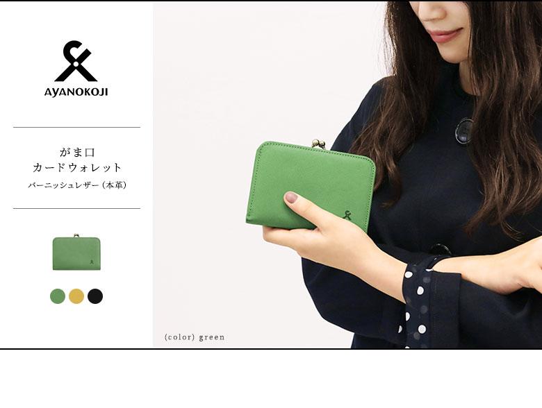AYANOKOJI X(あやの小路 イックス) がま口カードウォレット メインイメージ
