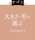 カテゴリー 大きさ・形で選ぶ Category