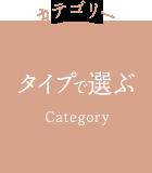 カテゴリー タイプで選ぶ Category