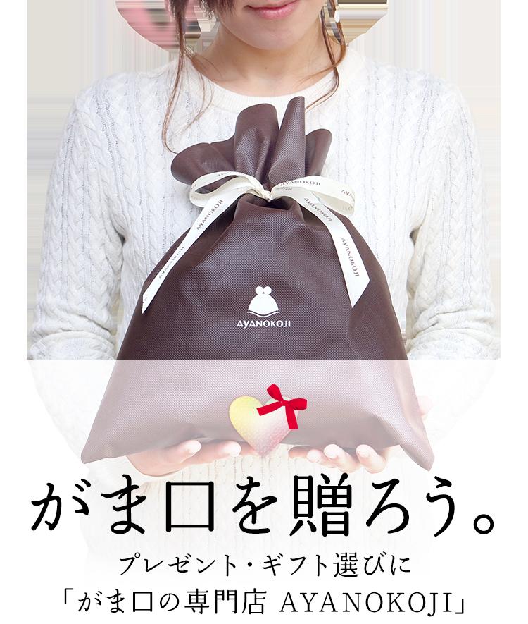 がま口を贈ろう。プレゼント・ギフト選びに「がま口の専門店 AYANOKOJI」