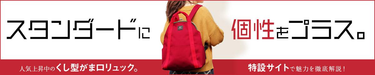 くし型がま口リュック【Sarei コーデュラ(R)Eco Fabric】