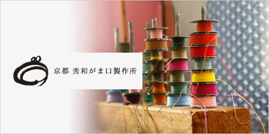 商品は熟練の職人が真心こめて手作りしています。