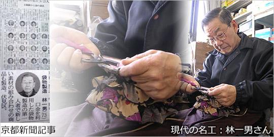 京都府の現代の名工に認定されています。
