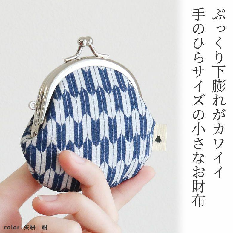 AYANOKOJI 京ちりめんアソート 2.6寸がま口財布 ぷっくり下膨れがカワイイ手のひらサイズの小さなお財布
