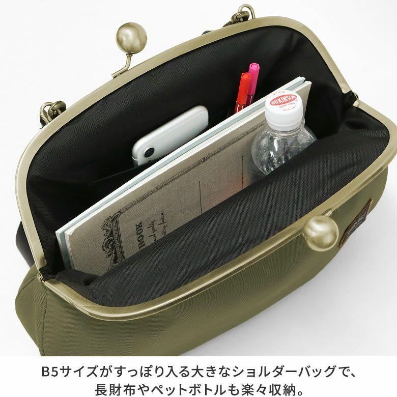 AYANOKOJI マットツイル がま口ポシェット(特大) B5サイズがすっぽり入る大きなショルダーバッグで、長財布やペットボトルも楽々収納。