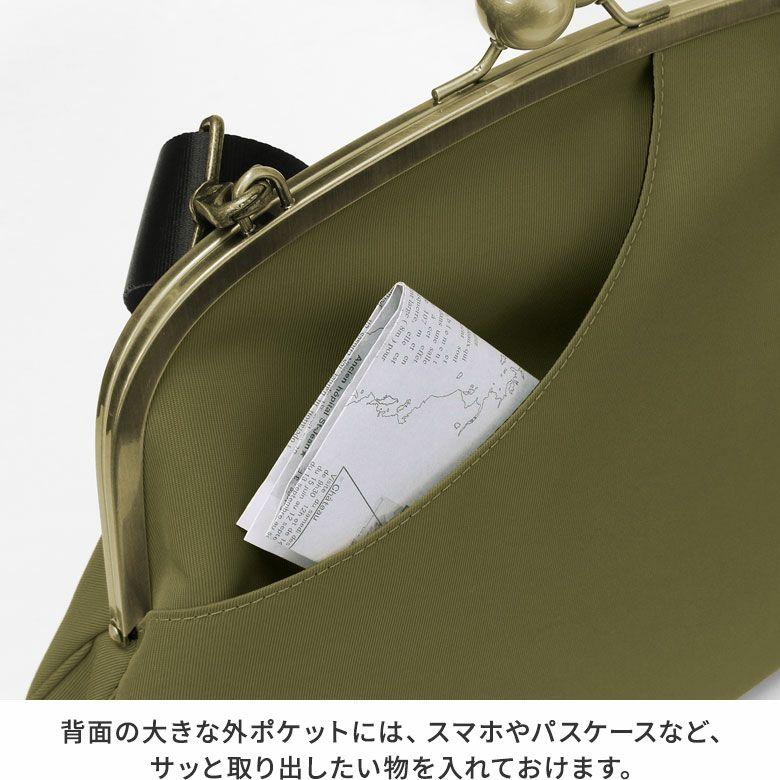 AYANOKOJI マットツイル がま口ポシェット(特大) 背面の大きな外ポケットには、スマホやパスケースなど、サッと取り出したい物を入れておけます。