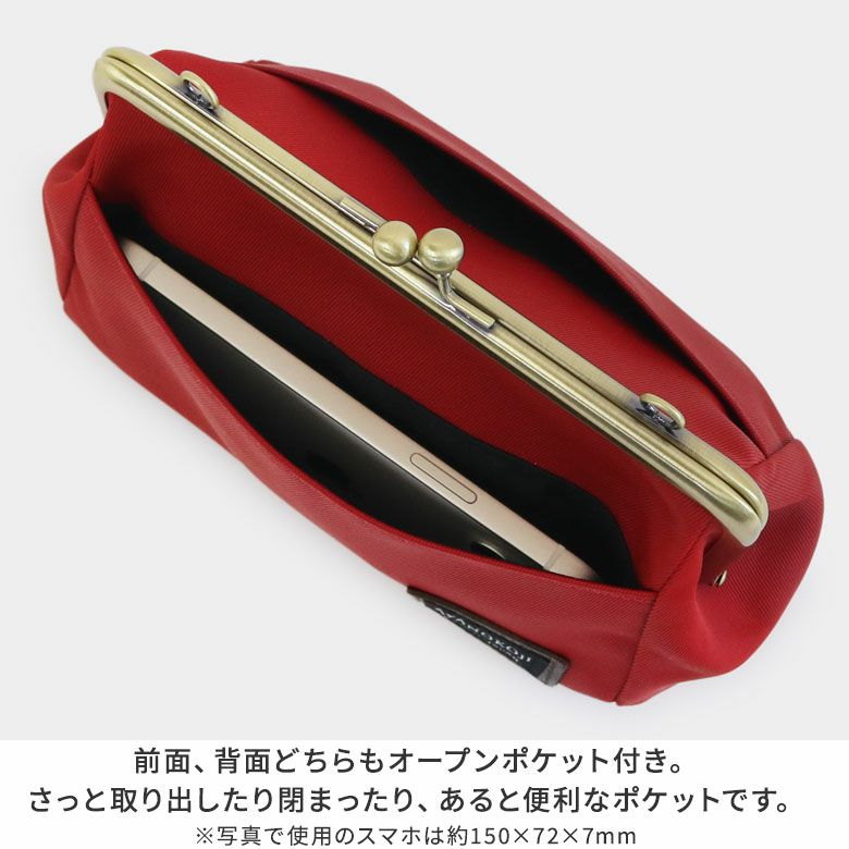 AYANOKOJI マットツイル がま口トラベルポシェット 前面、背面どちらもオープンポケット付き。さっと取り出したり、閉まったり、あると便利なポケットです。