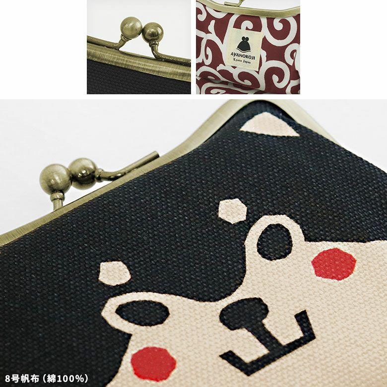 AYANOKOJI わんこ 4寸M型がま口ポーチ タグ 口金 生地アップ 帆布 綿100%