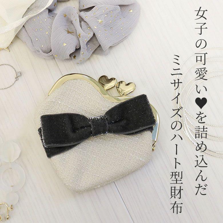 ラメハートリボン シリーズ ハート型がま口財布 女子の可愛い♥を詰め込んだミニサイズのハート型財布