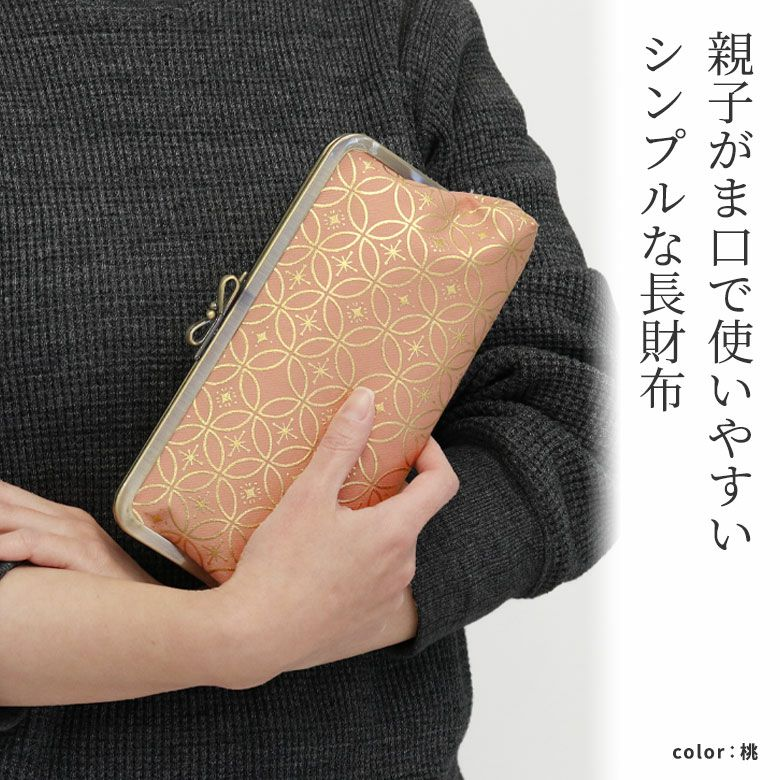 AYANOKOJI 箔七宝 角丸親子がま口長財布 親子がま口で使いやすいシンプルな長財布