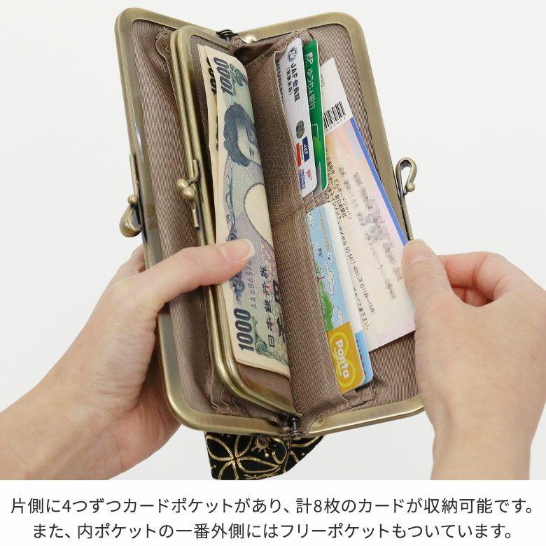 AYANOKOJI 箔七宝 角丸親子がま口長財布 片側4つずつカードポケットがあり、計8枚のカードが収納可能です。また、内ポケットの一番外側にはフリーポケットもついています。