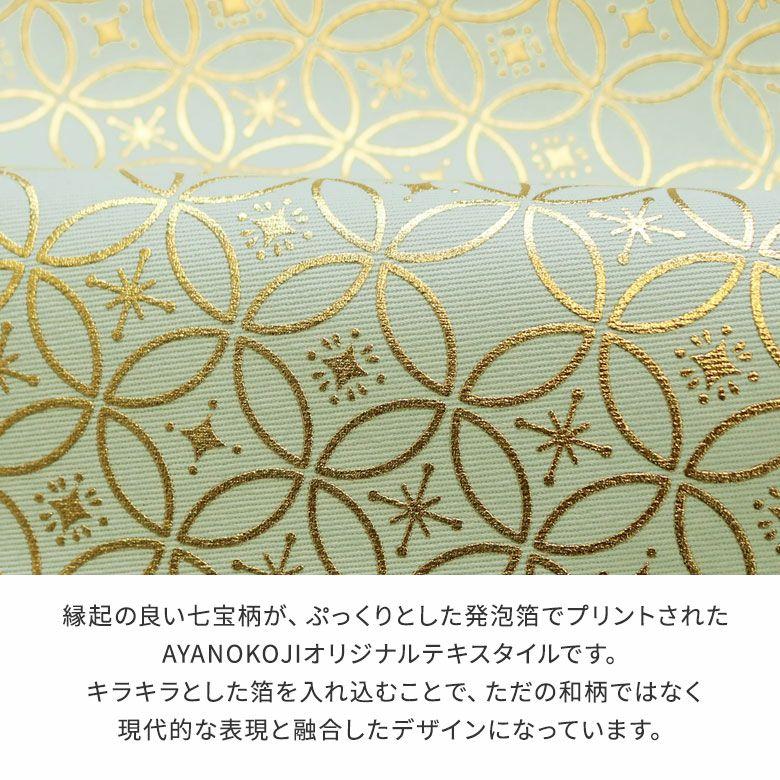 AYANOKOJI 箔七宝 角丸親子がま口長財布 生地アップ画像