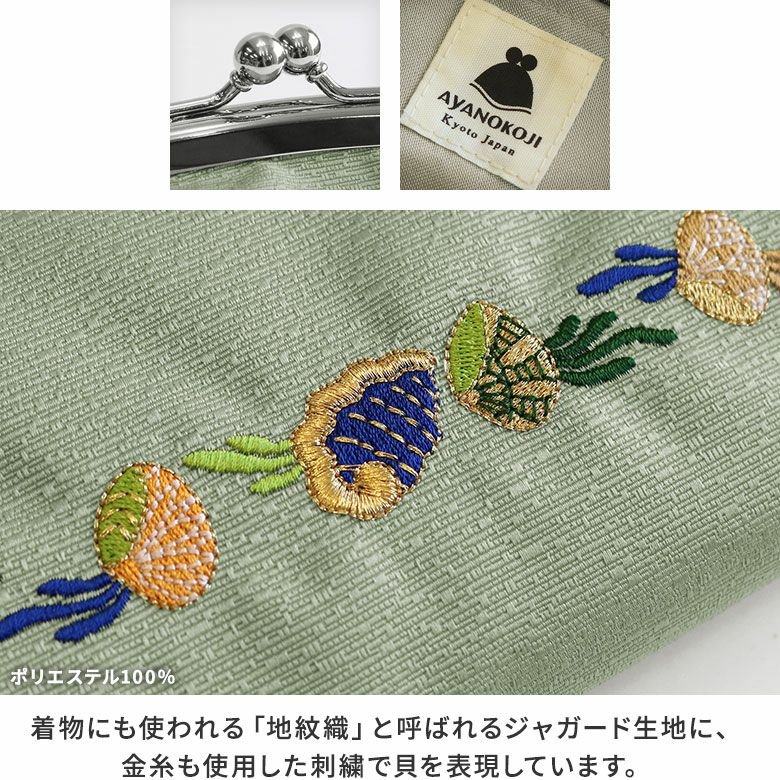 AYANOKOJI 海松貝文様鬘帯(みるがいもんようかづらおび) がま口ラウンドタックポーチ ディティール見せ 生地アップ MATERIAL 着物にも使われる「地紋織」と呼ばれるジャガード生地に、金糸も使用した刺繍で貝を表現しています。
